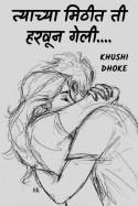 Khushi Dhoke..️️️ यांनी मराठीत त्याच्या मिठीत ती हरवून गेली....