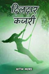 दिलदार कजरी by Nitin More in Marathi