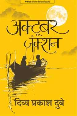राज बोहरे द्वारा लिखित  अक्टूबर जंक्शन-दिव्य प्रकाश दुबे बुक Hindi में प्रकाशित