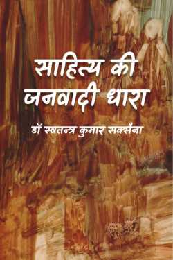 डॉ स्वतन्त्र कुमार सक्सैना द्वारा लिखित  साहित्य की जनवादी धारा बुक Hindi में प्रकाशित