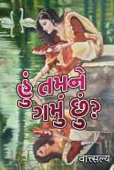 હું તમને ગમું છું? by वात्त्सल्य in Gujarati