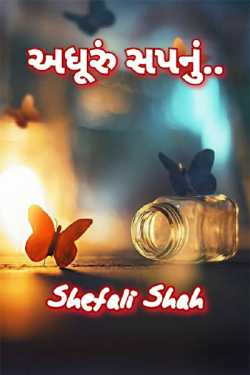 Unfulfilled dream .. by Shefali in Gujarati