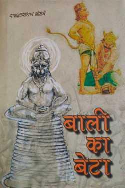 ramgopal bhavuk द्वारा लिखित  बाली का बेटा - राज बोहरे बुक Hindi में प्रकाशित