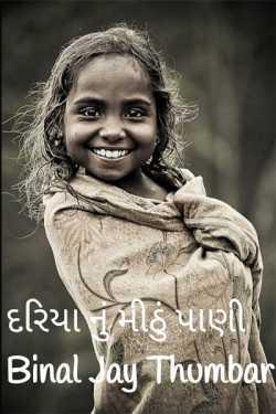 Dariya nu mithu paani - 1 by Binal Jay Thumbar in Gujarati
