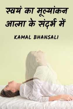 Kamal Bhansali द्वारा लिखित  स्वयं का मूल्यांकन आत्मा के संदर्भ में - भाग 1 बुक Hindi में प्रकाशित