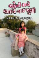 બહેની લખે ભાઈને નામ ખુશી by vaani manundra in Gujarati