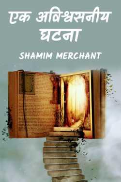 SHAMIM MERCHANT द्वारा लिखित  एक अविश्वसनीय घटना बुक Hindi में प्रकाशित
