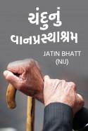 Jatin Bhatt... NIJ દ્વારા ચંદુ નું વાનપ્રસ્થાશ્રમ ગુજરાતીમાં