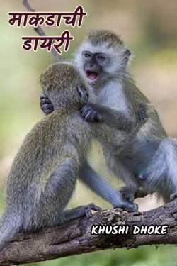 Monkey's diary .... ?? by Khushi Dhoke..️️️ in Marathi