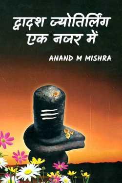 Anand M Mishra द्वारा लिखित  द्वादश ज्योतिर्लिंग : एक नजर में बुक Hindi में प्रकाशित