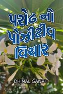 પરોઢ નો પોઝીટીવ વિચાર by Dhinal Ganvit in Gujarati
