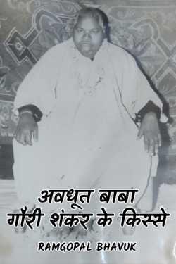 ramgopal bhavuk द्वारा लिखित  अवधूत बाबा गौरी शंकर के किस्से - 1 बुक Hindi में प्रकाशित