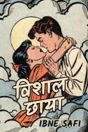 विशाल छाया - 13 by Ibne Safi in Hindi