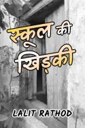 स्कूल की खिड़की by Lalit Rathod in Hindi