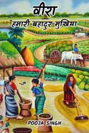 वीरा हमारी बहादुर मुखिया - 3 by Pooja Singh in Hindi