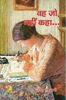 वह जो नहीं कहा - 1 By Sneh Goswami