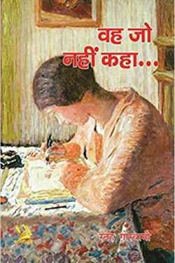 Sneh Goswami द्वारा लिखित  वह जो नहीं कहा - समीक्षा बुक Hindi में प्रकाशित