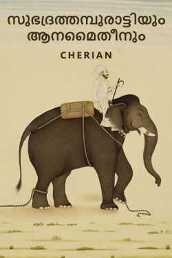 Subdratamburttiyum Anamaitheenum by CHERIAN in Malayalam