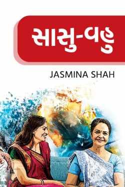 Sasu-vahu by Jasmina Shah in Gujarati