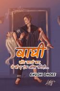 बाघी - नॉट स्टार्ट बट, मे बी द एंड ऑफ स्टोरी.... by Khushi Dhoke..️️️ in Marathi