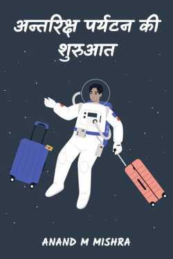 Anand M Mishra द्वारा लिखित  अन्तरिक्ष पर्यटन की शुरुआत बुक Hindi में प्रकाशित