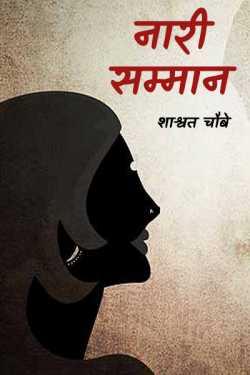 शाश्वत चौबे द्वारा लिखित  नारी सम्मान बुक Hindi में प्रकाशित