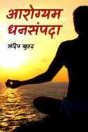 आरोग्यम धनसंपदा by संदिप खुरुद in Marathi