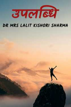 उपलब्धि by Dr Mrs Lalit Kishori Sharma in Hindi