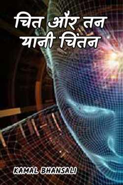Kamal Bhansali द्वारा लिखित  चित और तन यानी चिंतन बुक Hindi में प्रकाशित