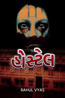 હોસ્ટેલ - 2 by Rahul Vyas in Hindi
