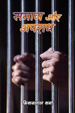 समाज और अपराध by किशनलाल शर्मा in Hindi