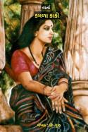 કમળા કાકી by Om Guru in Gujarati