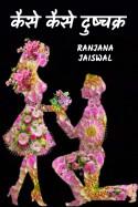 कैसे कैसे दुष्चक्र by Ranjana Jaiswal in Hindi