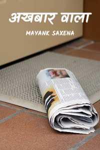 अखबार वाला
