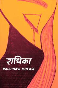 Radhika by Vaishnavi mokase in Marathi