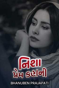 Nisha love story by Bhanuben Prajapati in Gujarati
