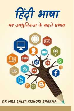 The growing impact of modernity on Hindi language by Dr Mrs Lalit Kishori Sharma in Hindi