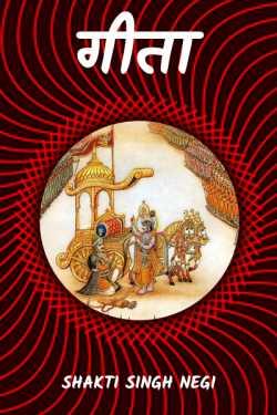 Shakti Singh Negi द्वारा लिखित  गीता बुक Hindi में प्रकाशित