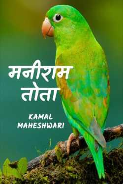 maniram parrot by Kamal Maheshwari in Hindi