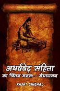 अथर्ववेद संहिता का चिंतन-मनन: - मेधाजनन   by Rajat Singhal in Hindi