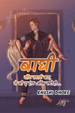 Baaghi - 1 by Khushi Dhoke..️️️ in Marathi