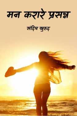 Man karare Prasanna by संदिप खुरुद in Marathi