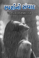 Varsha Dhankecha દ્વારા સ્પર્શનો સંવાદ ગુજરાતીમાં
