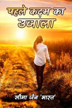 Pahle kadam ka Ujala - 9 by सीमा जैन 'भारत' in Hindi