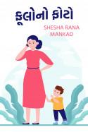 Shesha Rana Mankad દ્વારા ફૂલો નો ફોટો ગુજરાતીમાં