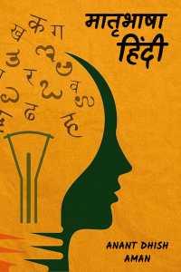 मातृभाषा हिंदी