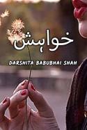 خواہش by Darshita Babubhai Shah in Urdu