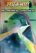Mrs. Mrinmayee Shirgaonkar यांनी मराठीत लघुकथाए - 1 - प्रेम हे प्रेम असतं : तुझं माझं सेम नसतं