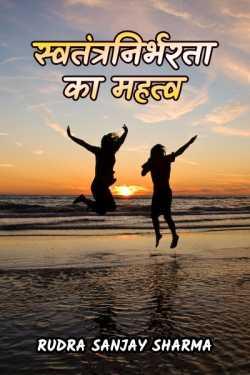 स्वतंत्रनिर्भरता का महत्व by Rudra Sanjay Sharma in Hindi