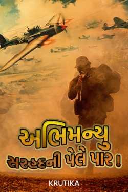 અભિમન્યુ સરહદની પેલે પાર....! પ્રકરણ-4 by Krutika in Gujarati